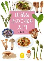 ヤマケイ文庫 山菜&きのこ採り入門 見分け方や保存法、おいしく食べるコツ (レシピ)