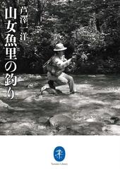 ヤマケイ文庫 山女魚里の釣り