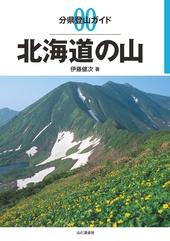分県登山ガイド 00 北海道の山