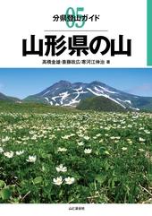 分県登山ガイド 5 山形県の山