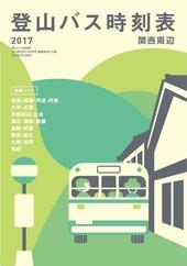 登山バス時刻表2017 関西周辺POD版