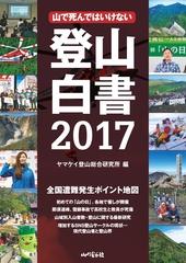 登山白書2017