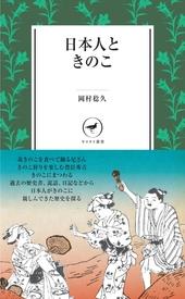 ヤマケイ新書 YS038 日本人ときのこ