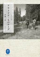 ヤマケイ文庫 アウトドア・ものローグ