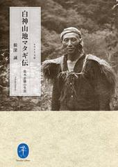 ヤマケイ文庫 白神山地マタギ伝 鈴木忠勝の生涯