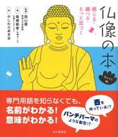 仏像の本 てのひら版 感じる・調べる・もっと近づく