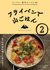 フライパンで山ごはん「2」 日々の時短料理にも使える!登山者のアイデア満載。シンプル簡単なレシピ91