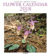 カレンダー2018 フラワーカレンダー FLOWER CALENDAR