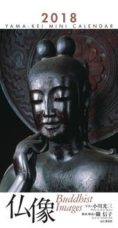 カレンダー2018 ミニカレンダー 仏像 卓上の仏さま