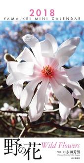 カレンダー2018 ミニカレンダー 野の花 (ポストカード)