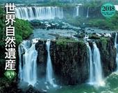 カレンダー2018 世界自然遺産 海外編 World Natural Heritage