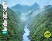 カレンダー2018 世界自然遺産 日本編 World Natural Heritage JAPAN