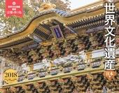 カレンダー2018 世界文化遺産 日本編 World Cultural Heritage JAPAN