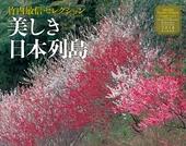 カレンダー2018 美しき日本列島 竹内敏信セレクション