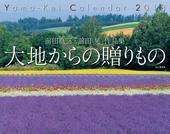 カレンダー2018 前田真三・前田晃作品集 大地からの贈りもの