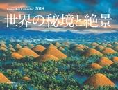 カレンダー2018 世界の秘境と絶景