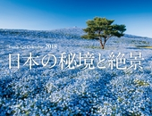 カレンダー2018 日本の秘境と絶景