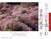 カレンダー2018 七十二候を楽しむ日本の風景