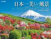 カレンダー2018 日本一美しい風景カレンダー