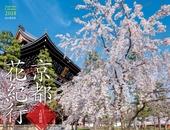 カレンダー2018 京都花紀行 京都のお祭り・行事・イベント情報付き