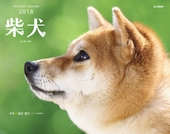 カレンダー2018 柴犬