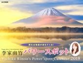 カレンダー2018 李家幽竹 パワースポット  飾れば強運が満ちてくる!