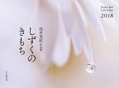 カレンダー2018 しずくのきもち 浅井美紀作品集