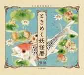 カレンダー2018 ときめく妖怪暦 古今東西妖怪詰め
