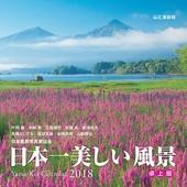 カレンダー2018 日本一美しい風景カレンダー 卓上版