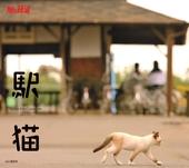 カレンダー2018 駅猫