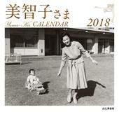 カレンダー2018 美智子さま カレンダー