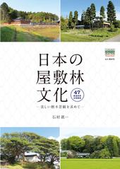 日本の屋敷林文化-美しい樹木景観を求めて-