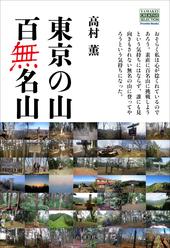 東京の山 百無名山