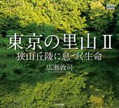 東京の里山Ⅱ 狭山丘陵に息づく生命