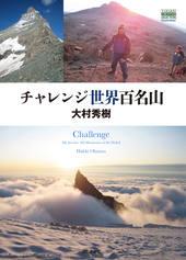 チャレンジ世界百名山