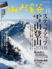 山と溪谷 2017年12月号「ステップアップ雪山登山」「高機能アンダーウェアバイヤーズガイド」「星野道夫 極北の動物たち2018年カレンダー」