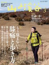 山と溪谷 2018年3月号「もう悩まない! 膝痛と歩き方」「快適に歩く登山のテーピング」「綴込付録:登山中のケガに対応  する救急テーピングマニュアル」