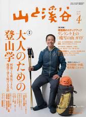 山と溪谷 2018年4月号「大人のための登山学  何歳でも成長できる、現役で登り続ける方法」「望月将悟・40歳。現在地とこれから」「ワンランク上の残雪の山」「残雪期登山コースガイド」