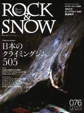 ROCK&SNOW 076 夏号 日本のクライミングジム505、ヨセミテ ビッグウォールの黄金時代、ロイヤルロビンズ追悼、小山田 大 国内初のV16