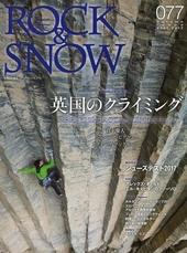 ROCK&SNOW 077 秋号「英国のクライミング」「アレックス・オノルド~エルキャピタン フリーソロ」「シューズテスト2017 新製品徹底チェック!」「ボルダリングW-Cup2017 日本人の活躍」
