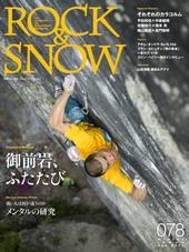 ROCK&SNOW 078 「御前岩、ふたたび」「強い人は何が違うのか メンタルの研究」「それぞれのカラコルム」「山岳滑降 穂高&デナリ」