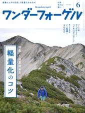 ワンダーフォーゲル 2017年6月号 「この夏始める「軽量化のコツ」装備のムダを見直して軽量化をめざせ!」「ロープウェイ・ハイキング」「いこ尾瀬!BOOK」