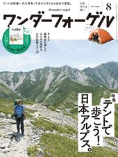 ワンダーフォーゲル 2017年8月号 「テントで歩こう!日本アルプス」「テントブック」「ベストルート30」