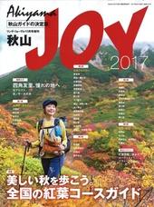 秋山JOY 2017 秋山ガイドの決定版。美しい秋を歩こう。全国の紅葉コースガイド。 ワンダーフォーゲル10月号増刊