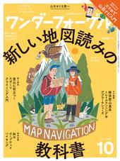ワンダーフォーゲル 2017年10月号 「新しい地図読みの教科書 地図読みの超キホン」「登山に役立つ!スポーツクライミング入門」「秋のロープウェーハイキングガイド」「地図アプリが便利すぎる!スマホで山岳ナビ入門」