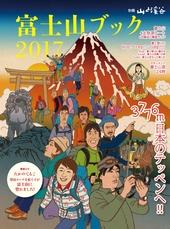 富士山ブック2017 「3776m 日本のテッペンへ!!」富士山4大登頂ルート&お鉢巡り徹底ガイド、富士山登山情報のバイブル!