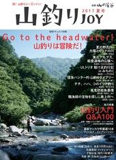 山釣りJOY 2017 Go to the headwater! 山釣り入門Q&A100