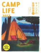 CAMP LIFE 2017 キャンプの基礎知識 全てのキャンプビギナーへ