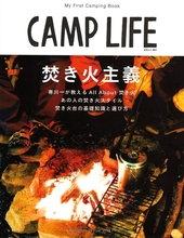 CAMP LIFE 2017 My First Camping Book 焚き火主義 寒川一が教えるAll About 焚き火 直火禁止対策! 焚き火台の基礎知識と選び方 焚き火推しキャンプ場
