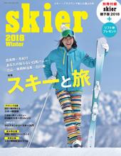 skier 2018 「スキーと旅」